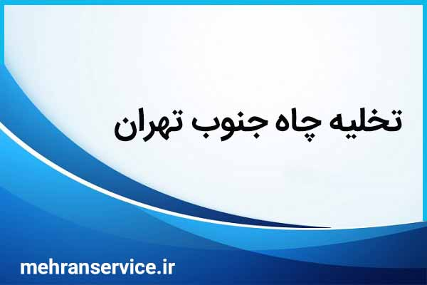 تخلیه چاه جنوب تهران