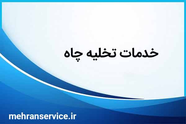 تخلیه چاه منطقه 13 تهران