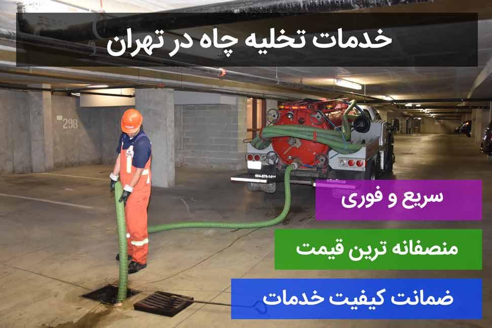 تخلیه چاه در مهر آباد